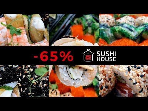 """Скидка до 65% на суши-сеты """"SUSHI HOUSE"""""""