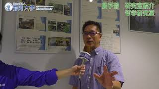 静岡大学夏季オープンキャンパス2018 農学部研究室紹介 哲学研究室
