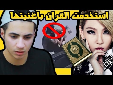 مغنية كورية تسيء للقران للمره الثانية ! , راعي البي ام يجاهر بالمعصية !