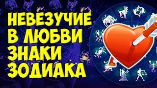 видео Знаки Зодиака в Любви
