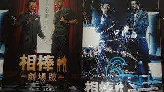 相棒 劇場版 絶体絶命! 42 195km 東京ビッグシティマラソン 2008 A 映画...