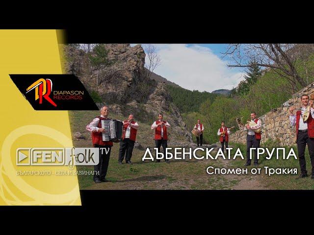 ДЪБЕНСКАТА ГРУПА - Спомен от Тракия / DABENSKATA GRUA - Spomen ot Trakiya