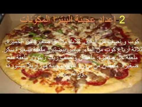 صورة  طريقة عمل البيتزا طريقة عمل البيتزا على قد الايد طريقة عمل البيتزا من يوتيوب