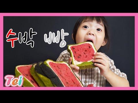 수박빵 수박맛??빵맛???무슨맛일까?? 먹방 유기농 컬러식빵 수박식빵 따순기미  toy Tei'sHappyHouse 태희의해피하우스