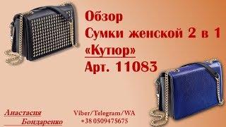 #Обзор #женской #сумки 2 в 1 #Кутюр #Faberlic. #бизнес_онлайн. Советую его посмотреть