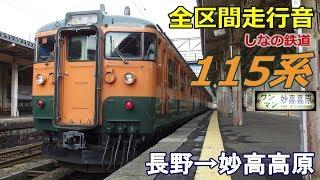【全区間走行音】しなの鉄道115系〈普通〉長野→妙高高原 (2017.12)