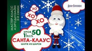 Искусство Аэродизайна. Урок №50. Часть 1. Санта Клаус из воздушных шаров. Шарж