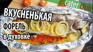 Форель в духовке/Рыба в фольге