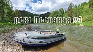 Рыбалка на малой реке 4 Из Алтайского края в республику Алтай на водометной лодке река Песчаная