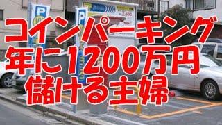 コインパーキングで年に1200万円儲ける主婦 勝因は2つの盲点