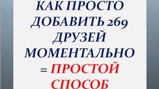 Как просто добавить 269 друзей моментально В контакте  Простой способ(Система Topliders (Топлидерас) - продвижение страницы В контакте = http://topliders.ru/?ref=211120668 Все видео по Топлидерсу..., 2015-08-24T12:05:51.000Z)