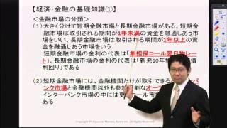 金融・経済の基礎知識1 (FP試験に楽々合格講座)