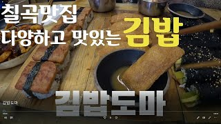 대구김밥맛집 --- 다양하고 색다른 매력의 맛과 비주얼…