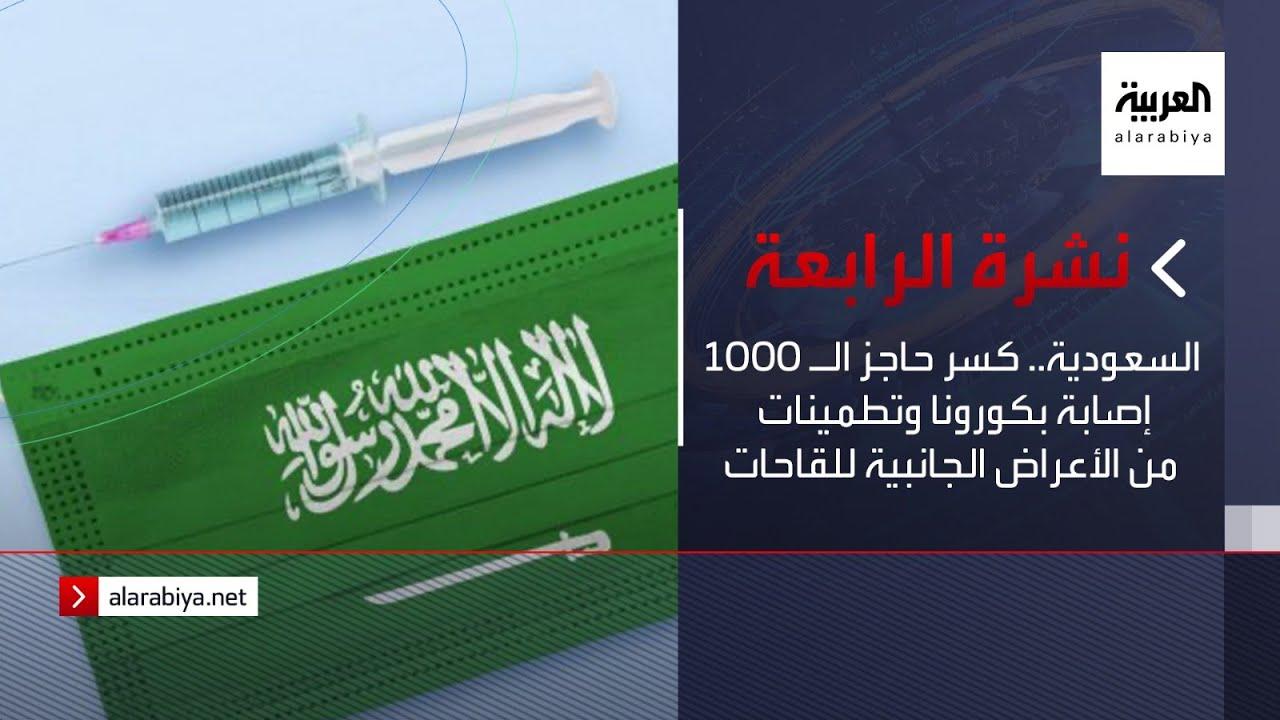 نشرة الرابعة كاملة | السعودية.. كسر حاجز الـ 1000 إصابة بكورونا وتطمينات من الأعراض الجانبية للقاحات  - نشر قبل 22 ساعة