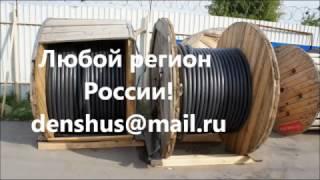 Куплю кабель с хранения,остатки,невостребованный! http://denshus.narod.ru/(Купим дорого не в лом кабель с хранения и новый.Купим кабель силовой с хранения, консервации, остатки от..., 2014-04-02T13:27:15.000Z)