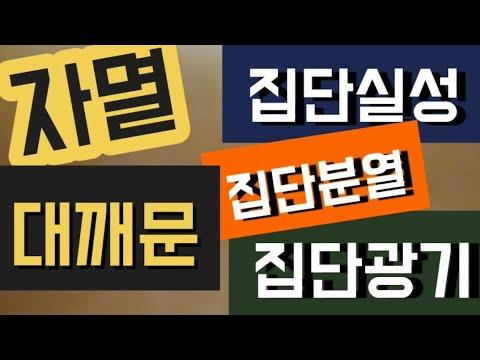 변방논객] 어느 대깨문의 눈물 - YouTube