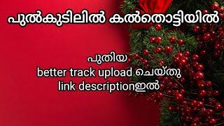Pulkudilil kalthottilil karaoke പുൽകുടിലിൽ കൽത്തൊട്ടിയിൽ കരോക്കെ with lyrics