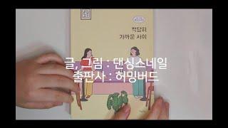 [인생초보] [인간관계에 관한 책]적당히 가까운 사이