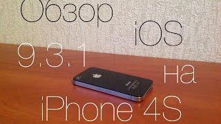 как работает iOS 9.3.1 на iPhone 4S?