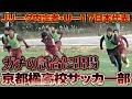 【挑戦】最強高校生のガチ練習ついていけるのか?京都橘高校サッカー部の秘密暴いてみた!
