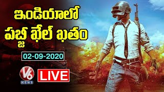 PUBG Game & 117 China Apps Ban in India Live Updates | V6 News