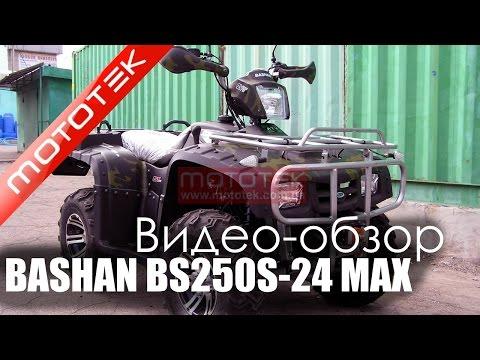 Квадроцикл Bashan BS250S-24 MAX | Видео Обзор | Обзор от Mototek