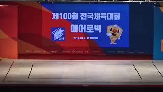 #2019 #100회전국체육대회 #에어로빅체조 #경상북…