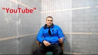 """Знакомство с """"YouTube"""" и почему не пиаришься?"""