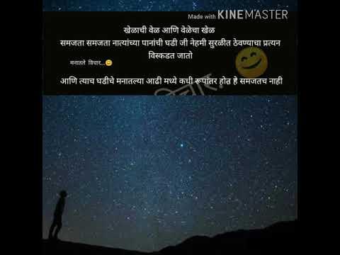 Marathi WhatsApp sad status (deep thought) heartbreak status watch till end😔