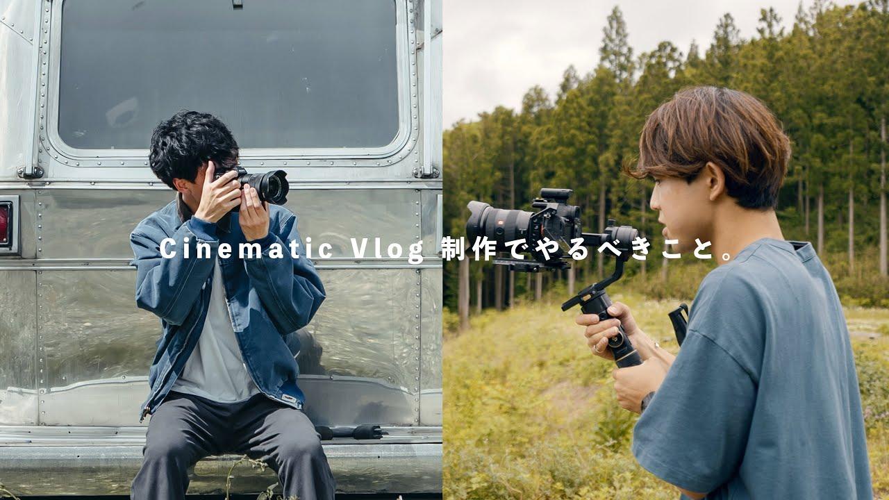 センスあるCinematic Vlog を作る6つのコツ。撮影の裏側