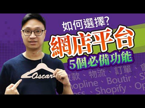 【開網店創業】網店平台比較。如何選擇?Shopline 跟 OpenCart 有什麼分別?