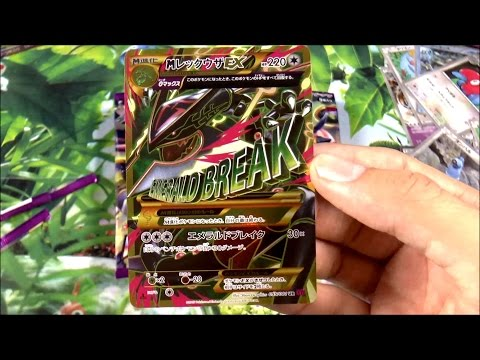 [1/2] EPIC Ouverture Display Bandit Ring POKEMON BOOSTER BOX XY7 Guillaume = Chance ?
