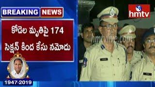 IPC Section 174 Filed On Kodela Siva Prasada Rao Demise : DCP AR Srinivas | hmtv Telugu News
