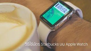 siampod : ep 32 - วิธีใช้บัตร Starbuck (TH) บน Apple Watch