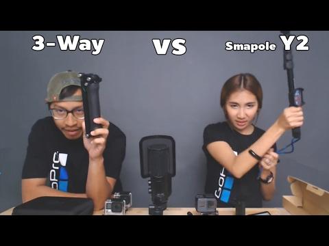 ใช้ไม้เซลฟี่ กับ GoPro อันไหนดี ระหว่าง 3-Way VS SmaPole Y2