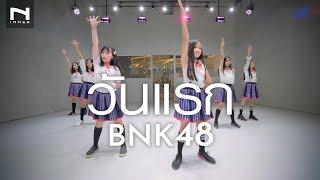 """Private Class -  """"Shonichi วันแรก"""" - BNK48 - คลาสเต้นออกกำลังกาย"""