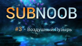 Subnautica - SubNoob #3 (Воздушный Пузырь)