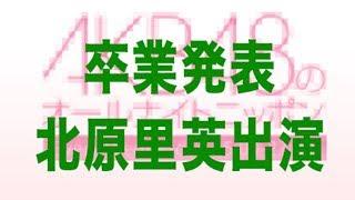 ニッポン放送の夏のお祭り!スペシャルウィーク 卒業発表で緊急出演の北...