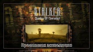 S.T.A.L.K.E.R.: Shadow of Chernobyl (Пропавшая экспедиция)
