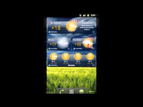 Погода на Телефон