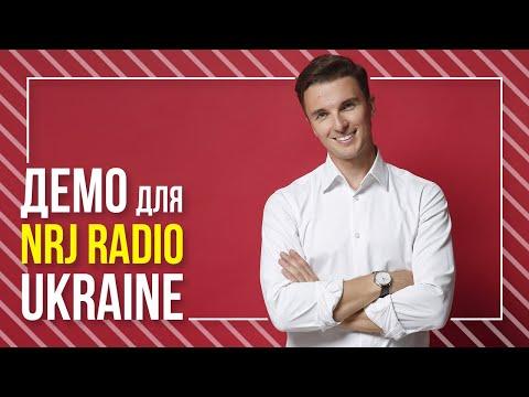 Демо Алексей Дубчак. Радио NRJ Ukraine.