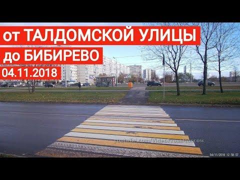 Прогулка от Талдомской улицы до метро