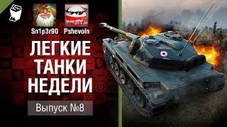 Легкие танки недели - Выпуск №8 - от Sn1p3r90 и Pshevoin [World of Tanks]