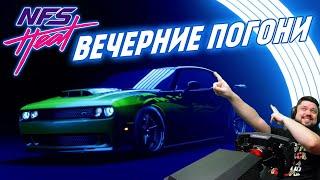 Вечер Need for Speed Heat - фармим репу и злим копов :)