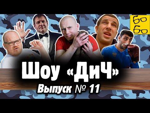 Видео: Емельяненко и Смоляков, боксер против Росгвардии, Кашин и запрет ММА, чеченские лещи / Шоу