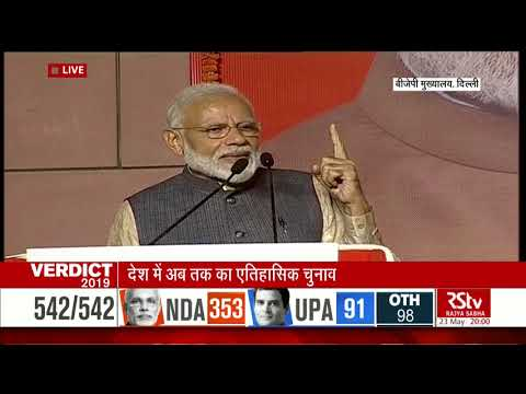 PM Modi's Victory Speech | Lok Sabha Election Results 2019