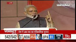 PM Modi's Victory Speech | Lok Sabha Election Results 2019