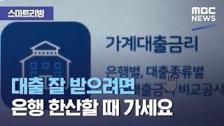 [스마트 리빙] 대출 잘 받으려면 은행 한산할 때 가세요 (2021.04.12/뉴스투데이/MBC)