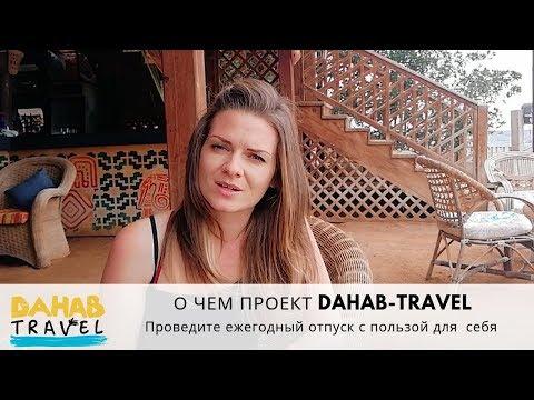 О чем проект Dahab-Travel