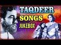Taqdeer Songs Jukebox | Old Bollywood Songs | Bharat Bhushan, Farida Jalal | Laxmikant Pyarelal